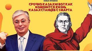 СРОЧНО КАЗАХИ! ВОТ КАК ИЗМЕНИТСЯ ЖИЗНЬ КАЗАХСТАНЦЕВ С 1 МАРТА