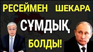 СҰМДЫҚ! АТЫРАУ ОБЛЫСЫ! РОССИЯМЕН ШЕКАРА ҚАЗАҚТЫҢ ЖЕРІ! АШЫНҒАН ХАЛЫҚ! ТЕЗ КӨРІҢІЗДЕР!!!