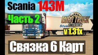 ETS2 1.31●Связка 6 карт ProMods+RusMap+Юг+KZ+Румыния+Индонезия●Scania 143M●Live Stream●Logitech G27