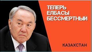 СРОЧНО КАЗАХИ! НОВЫЙ УКАЗ СДЕЛАЛ НАЗАРБАЕВА ПРАКТИЧЕСКИ БЕССМЕРТНЫМ В КАЗАХСТАНЕ!