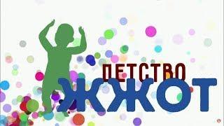 Пусть говорят - Детство жжот.  Выпуск от 01.06.2017