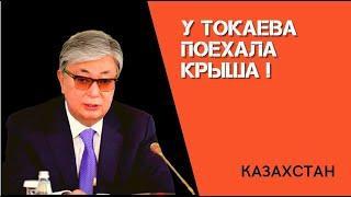 СРОЧНО КАЗАХИ! Токаев кинул вызов семье Назарбаева! Болат в ярости от такого