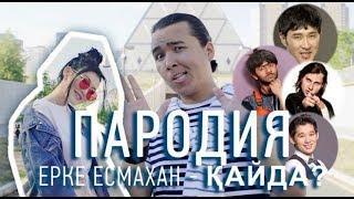 Shakenzoo #3 - Пародия на Ерке Есмахан - Қайда? HD