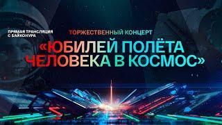 Юбилей полета человека в космос. Торжественный концерт 12.04.2021 ПРЕМЬЕРА