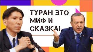 Досым Сатпаев Туран и Эрдоган это сказка для Казахстанского Народа