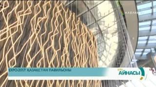 EXPO-2017: ҚАЗАҚСТАН ПАВИЛЬОНЫ – «НҰР ӘЛЕМ»