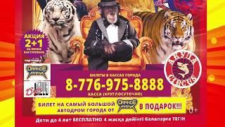 Московский Цирк Шапито в Усть-Каменогорске