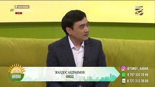 Жандос Абдраимов: қазір романтика жоқ. «Tańǵy Habar»