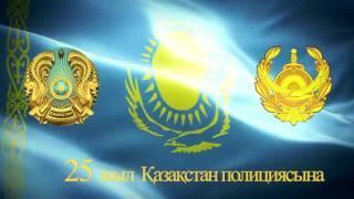 Учебный центр МВД Республики Казахстан (г.Костанай)