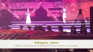 Айнұр Тұрсынбаева мен Аян Сейітов Достығымыз жарасқан 2017