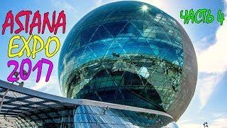 ASTANA EXPO 2017 - ВЫСТАВКА КАЗАХСТАНА   НАЦИОНАЛЬНЫЙ ПАВИЛЬОН   СФЕРА ИЗНУТРИ НА АСТАНА ЭКСПО 2017