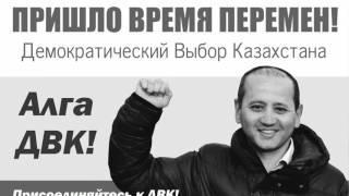 Мухтар Аблязов: Обращение к членам ДВК / 1612