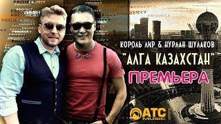ПРЕМЬЕРА ШИКАРНОЙ ПЕСНИ ✬ Нурлан Шулаков (DE) & Король Лир (DE) - Алга Казахстан ✬