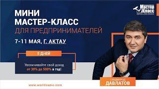 Добро пожаловать на наш Мини Мастер-Класс для Предпринимателей в городе Актау! Саидмурод Давлатов