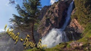 Поездка к водопаду Бурхан-Булак
