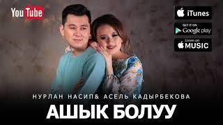 """Нурлан Насип & Асель Кадырбекова- """"Ашык болуу"""" (Премьера песни) 2017"""
