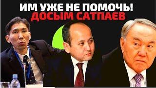 Досым Сатпаев! Назарбаеву конец!Санкции Европарламента разорят Елбасы.