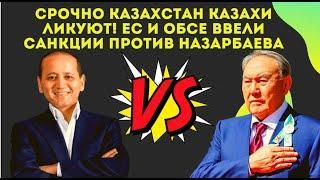 Срочно Казахстан Казахи ликуют! ЕС и ОБСЕ ввели санкции против Назарбаева