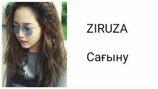 Ziruza - Сағыну /Sagynu [текст песни/lyrics]