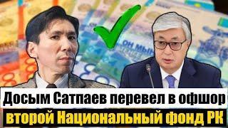 Досым Сатпаев украл и перевел в офшоры второй Национальный фонд Казахстана