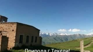 Природа Текели и маленько фрагментов из отдыха)