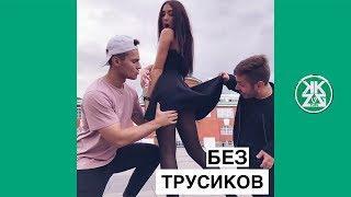 Подборка Лучших Вайнов 2017 Русские и Казахские вайны  Самые ЛУЧШИЕ приколы! #42