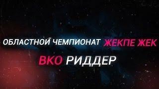 Жекпе Жек / Чемпионат Области / Риддер 2017