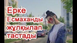 Ерке Есмахан - Жок / Ерке Есмаханды жұлқылап тастады Казахстан 2017/Ерке Есмахан - Жок