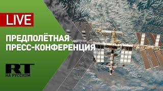 Предполётная пресс-конференция экипажа 65-й экспедиции МКС на Байконуре — LIVE