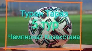 """Обзор матча """"Туран""""-""""Тараз"""" . 5 тур Чемпионата Казахстана."""