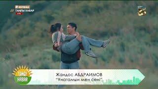 Жандос Абдраимов – «Ұнатамын мен сені» (әні: Т.Досымов, сөзі: М.Мақатаев)
