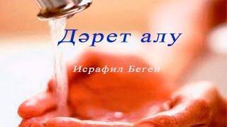 Дәрет алу (Пайғамбарымыздың (ﷺ) сүннеті бойынша) - Исрафил Бегей