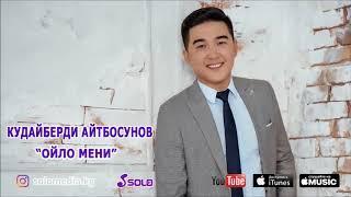 Кудайберди Айтбосунов - Ойло мени / Жаны 2018