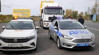 Перевозка длинномерного груза с сопровождением автомобилями прикрытия и ГИБДД