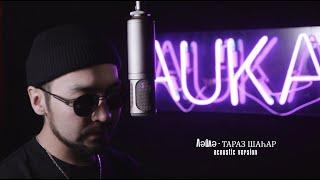 Auka Лайла 2020 (ACOUSTIC VERSION) #Диета KZ - #Ләйлә / Тараз шахардан,#шахардан#Шымкент#Диета#Ләйлә