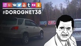 ПДД НЕ ДТП Куда же ты едешь #2 Усть-Илимск