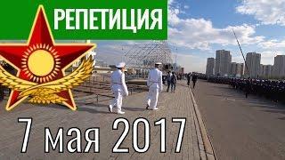 РЕПЕТИЦИЯ 7 МАЯ 2017 Военный парад АСТАНА Казахстан / Видеоблог Танирберген Бердонгар