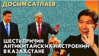 ДОСЫМ САТПАЕВ: Шесть причин антикитайских настроений в Казахстане