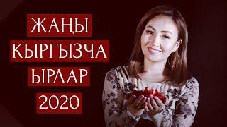 Жаны Кыргызча Ырлар 05/09/2020 I SOLO