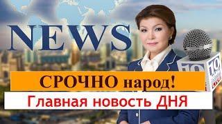 ВАЖНЫЕ НОВОСТИ - НИКТО ЭТОГО НЕ ОЖИЛА! КАЗАХСТАН ЛИШИЛСЯ ДАРИГИ!