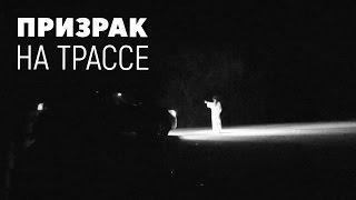 ПРИЗРАК НА КАПЧАГАЙСКОЙ ТРАССЕ!   Пранк над @zheka_fatbelly и @ratbek   Алма-Ата, штат Небраска