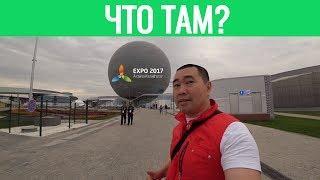 # 2 Стоит ли идти на ЭКСПО В АСТАНА ??? EXPO 2017 в Казахстан Kazakhstan Astana Энергия будущего