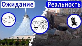 Нурсултан | Астана | Казахстан