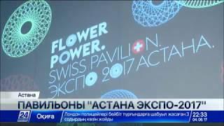 ЭКСПО-2017: павильоны Финляндии и Швейцарии