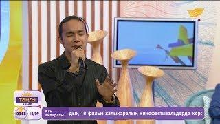 Мирас Жүгінісов – «Сенімен» (Әні: М.Қабылов, сөзі: М.Сәби)