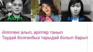 BN - Мектеп [текст песни/ Lyrics]