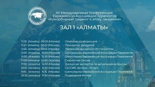 Зал 1 Алматы. Конференция: «КОМОРБИДНЫЙ ПАЦИЕНТ В ЭПОХУ ПАНДЕМИИ»