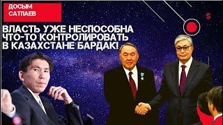 ДОСЫМ САТПАЕВ: БЕЗВЛАСТИЕ В КАЗАХСТАНЕ! НАЗАРБАЕВУ ПЛЕВАТЬ А ТОКАЕВ НЕМОЩНЫЙ СТАРИК