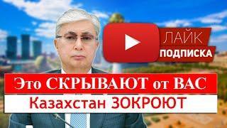 Срочно - НОВОЕ ПОСТАНОВЛЕНИЕ УЖЕ ПОДПИСАНО!  - Новости Казахстана!!!
