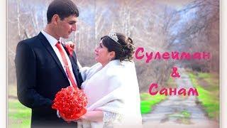 Веселая Турецкая Свадьба. Сулейман & Санам.Алматы Талгар 2017